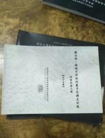 魏长城(韩城市阿池村寨子及郝庄村段)抢险加固工程设计方案