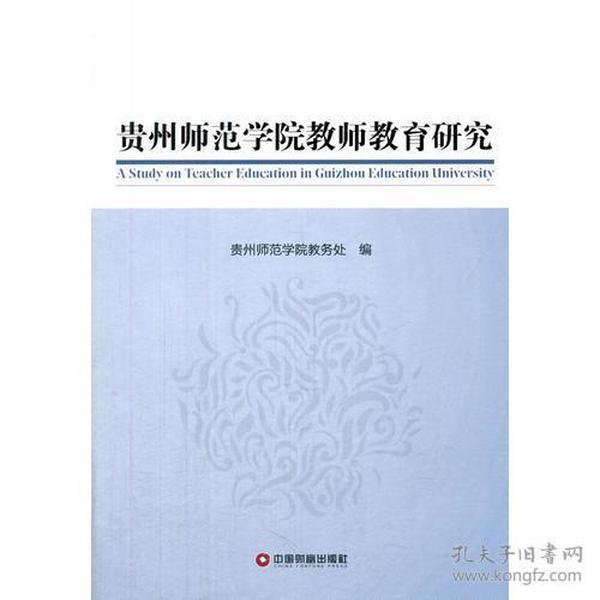 贵州师范学院教师教育研究