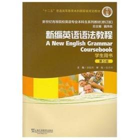 新编英语语法教程(第5版)学生用书 章振邦