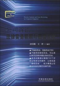 公司诉讼法律实务精解与百案评析 [Practice Analysis and Cases Reviewing on Corporate Litigation]
