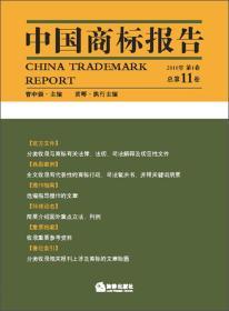 中国商标报告(2011年第1卷·总第11卷)