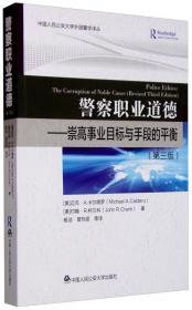 警察职业道德:崇高事业目标与手段的平衡(第3版) [Police Ethics:the Corruption of Noble Cause(Revised Third Edition)]