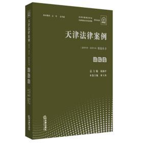 天津法律案例(2010--2014)精选丛书 法院卷