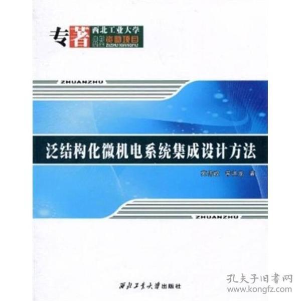泛结构化微机电系统集成设计方法