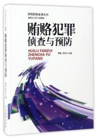 涉铁检察业务丛书(1):贿赂犯罪侦查与预防