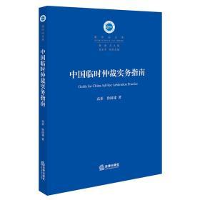 中国临时仲裁实务指南