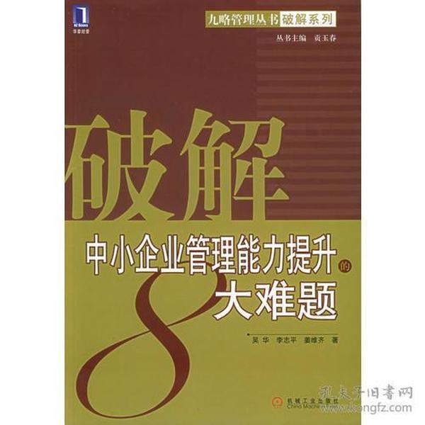 正版】九略管理顾问丛书 :破解中小企业管理能力提升的八大难题