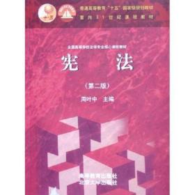 宪法(第二版)9787040162172