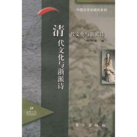 清代文化与浙派诗