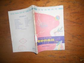 少年百科丛书--奇妙的曲线【馆藏】