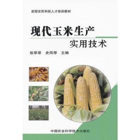 现代玉米生产实用技术