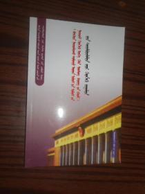 中华人民共和国国家通用语言文字法释义 蒙古文 一版一印.