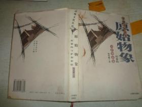 原始物象:守护和祈愿--边地文化丛书