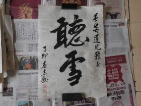 刘志钰书法3平尺,保真