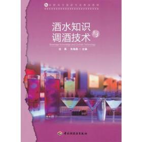 酒水知识与调酒技术(高职高专旅游专业教改教材)