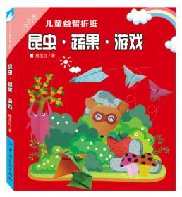 库存书 小巧手儿童益智折纸:昆虫·蔬果·游戏