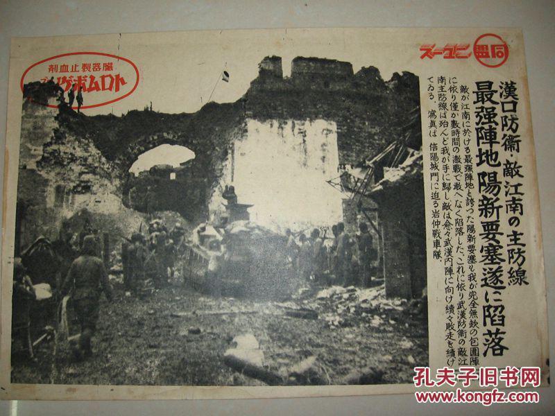 日本侵华罪证 1938年同盟写真特报  汉口防卫 江南主防线  阳新要塞陷落 信阳城门