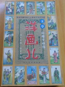 民间珍藏中国的二十世纪上半叶中国文学·洋画儿:红楼梦绣像