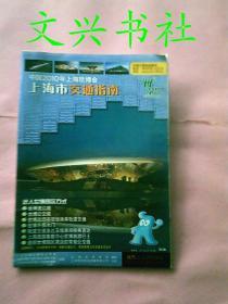 中国2010年上海世博会上海市交通指南