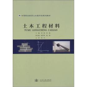 中等职业教育土木类专业规划教材:土木工程材料