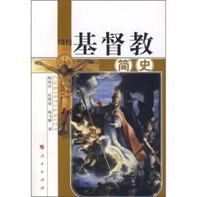 正版新书基督教简史