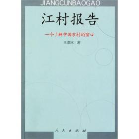 江村报告:一个了解中国农村的窗口
