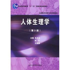 """普通高等教育""""十一五""""国家级规划教材:人体生理学(第3版)"""