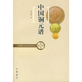 中国铜元谱——中国钱币丛书乙种本之四