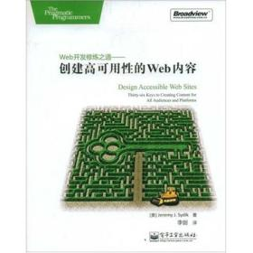 Web开发修炼之道:创造无障碍网站的三十六计