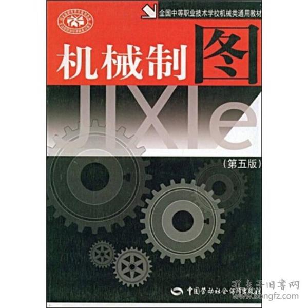 全国中等职业技术学校机械类通用教材:机械制图(第5版)