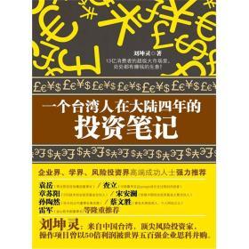 一个台湾人在大陆四年的投资笔记