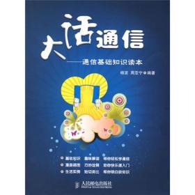 大话通信——通信基础知识读本杨波周亚宁人民邮电出版社9787115204400