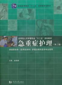 急重症护理(第2版)/普通高等教育十一五国家级规划教材