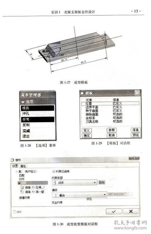 "Pro\Engineer Wildfire4.0(中文版)钣金设计与焊接设计教程实训指导/高职高专实验实训""十二五""规划教材"