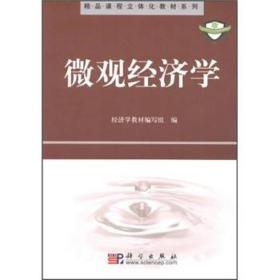 精品课程立体化教材系列:微观经济学