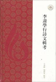 新书--山东大学文史哲研究院专刊:李焘学行诗文辑考(精装)