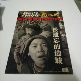 焦点风土中国  被遗忘的边城 141期