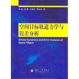 空间目标轨道力学与误差分析