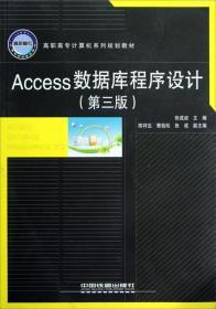 高职高专计算机系列规划教材:Access数据库程序设计(第3版)