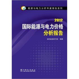 能源与电力分析年度报告系列 2012 国际能源与电力价格分析报告