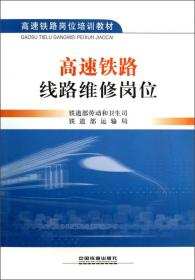 高速铁路岗位培训教材:高速铁路线路维修岗位