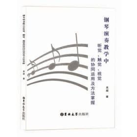 钢琴演奏教学中听觉、触觉、视觉的协同运用及方法掌握