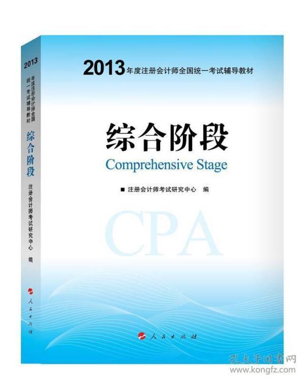 正版】2012年度注册会计师全国统一考试辅导教材·综合阶段
