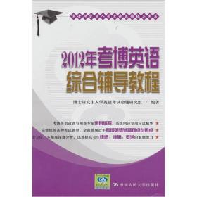 2012年考博英语综合辅导教程