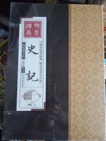 线装藏书馆-史记(图文本.全四卷)