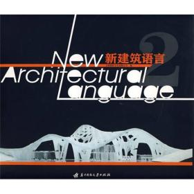 新建筑语言:2