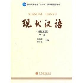 现代汉语 (增订五版)下册 黄伯荣