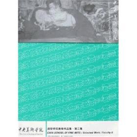 9787534424571-oy-中央美术学院造型学院教师作品集