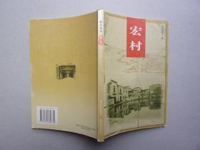 中国老村--宏村