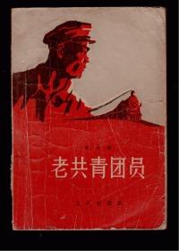 十七年小说《老共青团员》 1958年一版一印